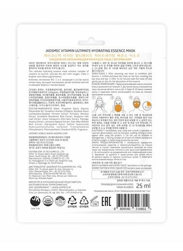JKOSMEC Jkosmec Vitamin Ultimate Hydrating Mask Renksiz